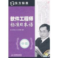 软件工程师标准日本语:中级(附光盘)