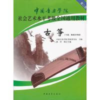 中国音乐学院社会艺术水平考级全国通用教材 古筝