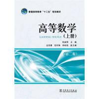 """普通高等教育""""十二五""""规划教材 高等数学(上册)(第二版)"""