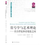 符号学与艺术理论――在自律论和语境论之间