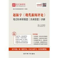 赵振宇《现代新闻评论》笔记和考研真题(含典型题)详解-在线版_赠送手机版(ID:158284)
