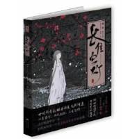 【新书店正版】长信宫灯deo.R中国致公出版社9787514507058