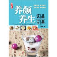 养颜、养生饮品宝典(经典饮品,做法简单,天然食材,美味健康) 培博 河南科学技术出版社 9787534960505