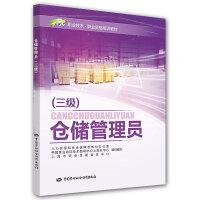 仓储管理员(三级)――1+X职业技术・职业资格培训教材