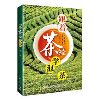 跟着茶经学泡茶 爱茶人的读书指南 茶书 茶经 茶文化 鉴茶品茶戴玄简单易读 以图解读教你如何泡一壶好茶 让你短时间成为茶