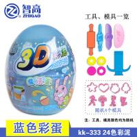 3D彩泥12色24色橡皮泥模具套装儿童手工彩泥KK魔法蛋玩具