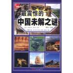 【JP】震惊的中国未解之谜 李杰 北方联合出版传媒(集团)股份有限公司,万卷出版公司 9787547026366