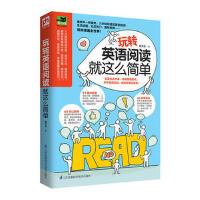 玩转英语阅读就这么简单