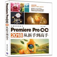 清华:Premiere Pro CC 2018从新手到高手(从新手到高手)