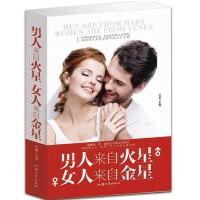 男人来自火星女人来自金星 异性完美关系恋爱生活心理学图书 两性情感关系恋爱男人读懂女人书籍 让女人读懂男人 百科全书式