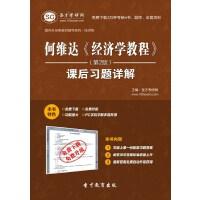 何维达《经济学教程》(第2版)课后习题详解-网页版(ID:1583).