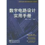 【旧书二手书9成新】数字电路与数字系统设计工具书:数字电路设计实用手册 荀殿栋,徐志军 9787505386785 电