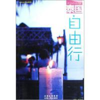 【二手旧书9成新】泰国自由行 阿谊 云南人民出版社 9787222052239