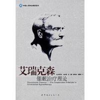 【新书店正版】艾瑞克森催眠治疗理论(美)吉利根(Gilligan,S.G.) ,王峻9787506286855世界图书