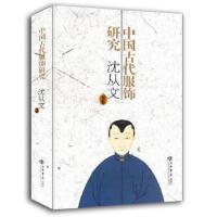 中国古代服饰研究(新版,繁体字版) 沈从文 上海书店出版社 9787545815146
