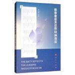 【新书店正版】 应关注的60种效应 陈金明 人民出版社 9787010190129