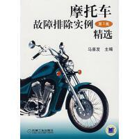 【二手旧书九成新】摩托车故障排除实例精选(第3集) 马喜发 机械工业出版社