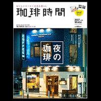 进口原版年刊订阅 珈�i时间 日本日文原版 咖啡文化杂志 年订4期