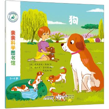 亲亲科学图书馆(第3辑):狗 法国童书出版社米兰出版社畅销系列,专为儿童打造的情景插画科普童书,打开孩子科学之眼,陪伴和引导孩子发现世界。