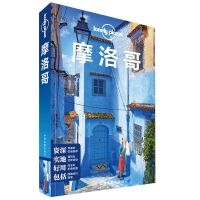 LP摩洛哥-孤独星球Lonely Planet旅行指南系列-摩洛哥