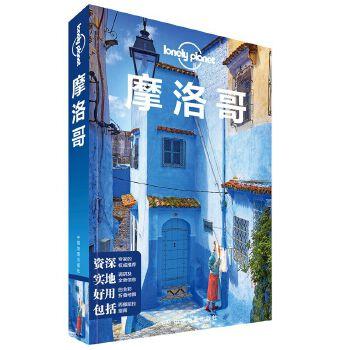LP摩洛哥-Lonely Planet旅行指南系列-摩洛哥