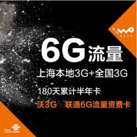 联通3G资费卡 上海本地6G含全国漫游3G包半年流量卡ipad 上网卡