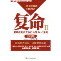 [二手旧书九成新]复命II:有效提升员工执行力的24个准则(实践版)