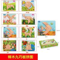 ?积木制七巧板拼图力儿童积木质3-6-7-8周岁玩具?