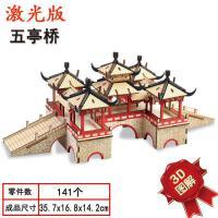 ?木制3d立体拼图模型拼装儿童玩具男女生房子建筑礼物?