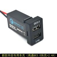 丰田卡罗拉雷凌汽车专用车充插座改装车载双USB充电器手机快充SN3881