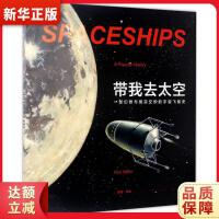带我去太空: 一部幻想与现实交织的宇宙飞船史 9787550292222 [美] 罗恩・米勒,未读 出品 北京联合出版