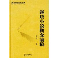 【正版新书】�h唐小说观念论搞 罗宁 巴蜀书社 9787807522966