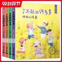 全套4册彩绘注音版 了不起的许多多 神秘的同桌/闪亮的日子/小猪手电筒/飞来的礼物 6-8-10岁儿童成长启蒙读物小学生