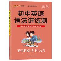 20周秘计划-初中英语语法讲练测(16K)