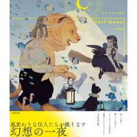 现货【深图日文】Half moon tono作品集 (KITORA) 半月 tono作品集 日文ACG插画 日本进口书籍