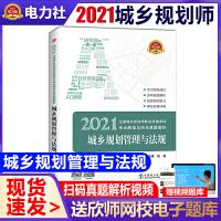 2021注册城乡规划师考试职业资格考点解读与历年真题解析 城乡规划管理与法规 注册城乡规划师考试考生参考书籍 中国电力出