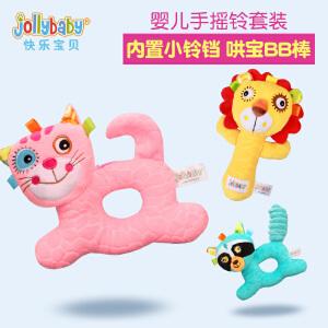 jollybaby快乐宝贝趣味动物婴儿玩具6-12个月宝宝手摇铃bb棒安抚