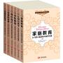 夏洛特・梅森家庭教育经典(套装共6册)