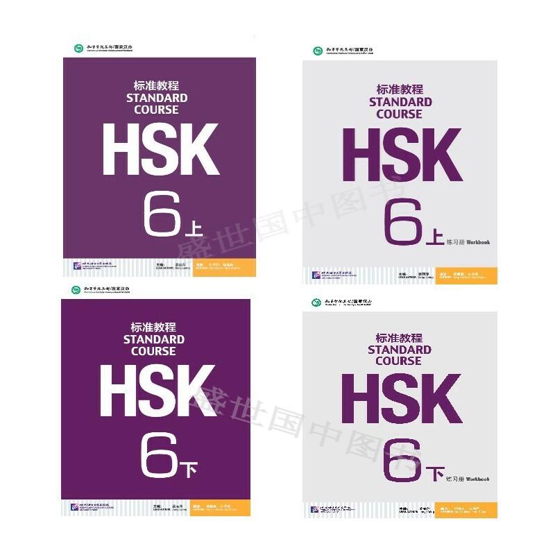 HSK标准教程 6上下 学生用书+练习册(共4册)姜丽萍 HSK六级考试大纲HSK六级上下册考试新汉语水平考试HSK六级考试教材全店均为正版,出版社直供,*赔十。紧急联系电话18369111587
