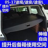 大众05-17新途安L途观改装遮物帘后备箱隔板遮阳伸缩帘16途安配件 05-15途安 黑色(皮革)
