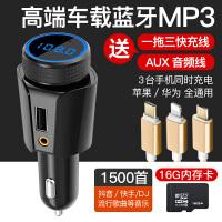车载mp3播放器蓝牙接收器汽车音响多功能通用型免提usb充电器 官方标配