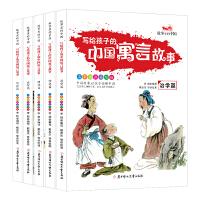 全5册 写给孩子的中国寓言故事-启智篇 处世篇 明理篇 治学篇 修德篇 彩图绘本中国儿童成语故事大全小学生成语故事精选