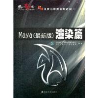 【新书店正版】MAYA(*版)渲染篇 先锋教育 南京大学出版社 9787305070570