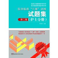 """医院分级管理参考用书:医学临床""""三基""""训练试题集(护士分册) 新二版"""