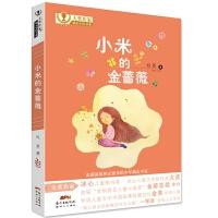 大奖作家励志小说书系:小米的金蔷薇