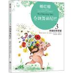 杨红樱中英双语国际馆・亲爱的笨笨猪3:会跳舞的尾巴