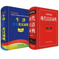 60000词现代汉语词典(第二版)+牛津学生英汉词典(套装2册)