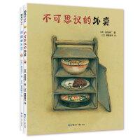 加岳井广幽默奇想套装(2册):不可思议的外卖 滚滚的水壶