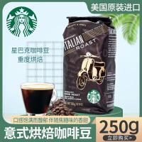 美国原装进口星巴克意式浓缩深度烘焙咖啡豆250g可现磨手冲咖啡粉
