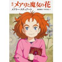 现货【深图日文】新�U メアリと魔女の花 玛丽和魔女的花 KADOKAWA 进口书 正版